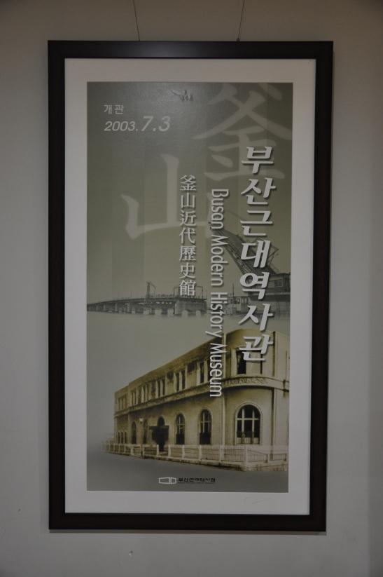 (13) Busan Modern History Museum