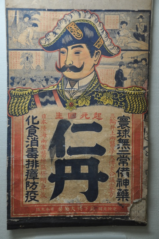 Japanese business advertisement during Japan's colonization of Busan, South Korea