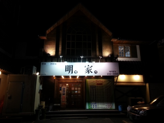 Myeong-Ga Galbi Restaurant - Jeonju, South Korea