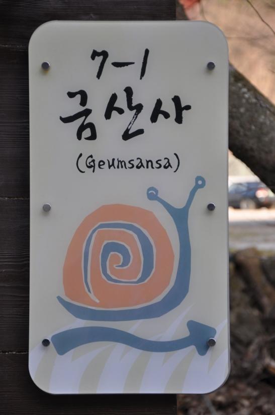 Geumsansa Temple Sign