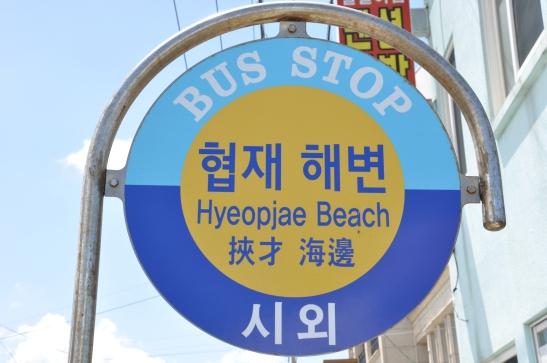 Hyeopjae Beach Sign