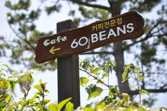 Cafe 60 Beans