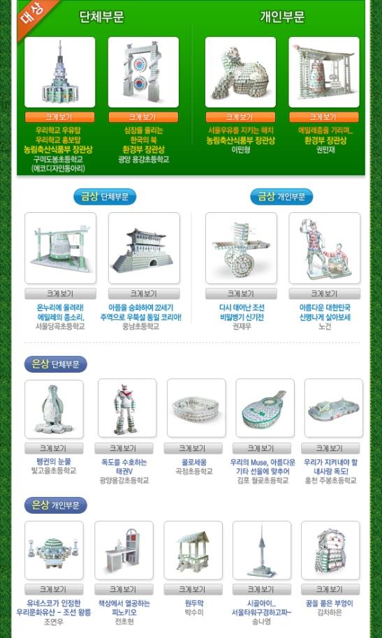 Seoul Milk Top Prize Winners