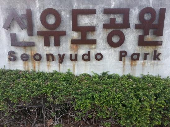 (1) Seonyudo Park sign