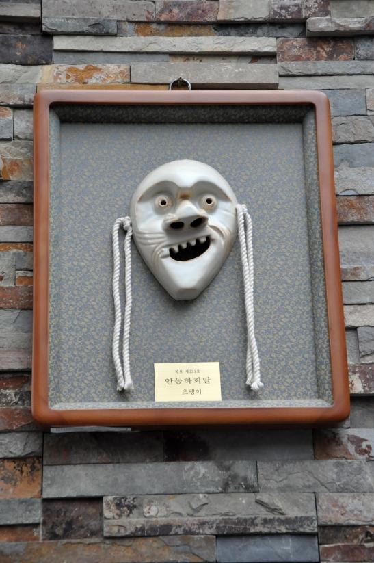 (20) Andong Mask